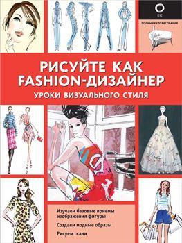 """Робин Нейлд """"Рисуйте как fashion-дизайнер"""""""