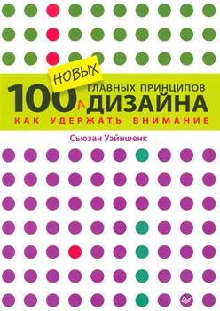 """Сьюзан Уэйншенк """"100 новых главных принципов дизайна"""""""