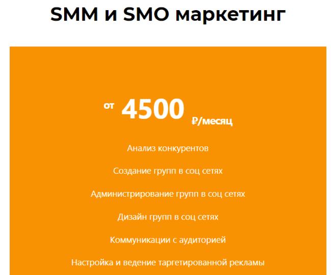 Цены на SMM в Нижнем Новгороде