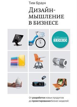 """Тим Браун """"Дизайн-мышление в бизнесе"""""""