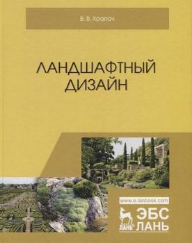 "В. Храпач ""Ландшафтный дизайн"""