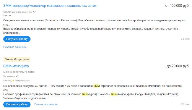 Вакансии SMM-менеджеров на сайте hh.ru