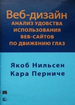 """Якоб Нильсен, Кара Перниче """"Веб-дизайн"""""""