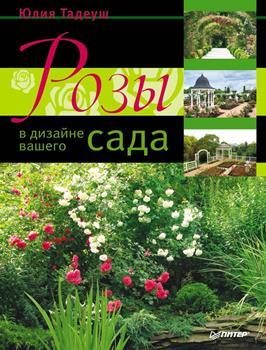 """Ю. Тадеуш """"Розы в дизайне вашего сада"""""""
