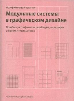 """Йозеф Мюллер-Брокманн """"Модульные системы в графическом дизайне"""""""