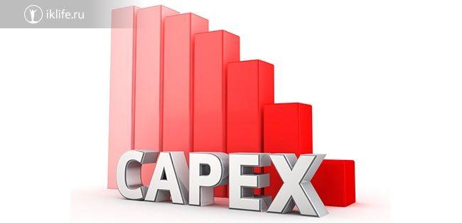 Что такое CAPEX