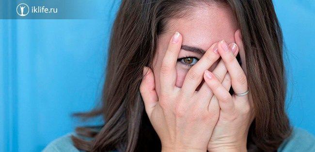 Что такое застенчивость