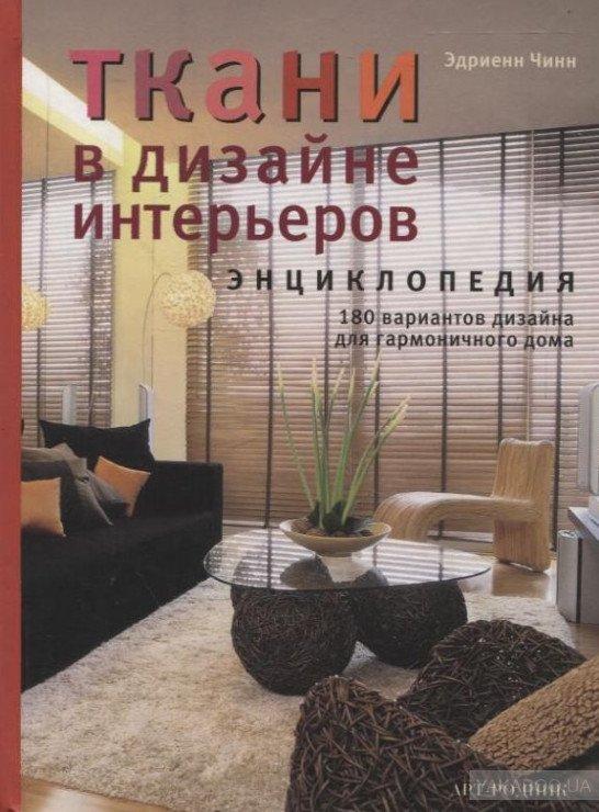 """Эдриенн Чинн """"Ткани в дизайне интерьеров"""""""
