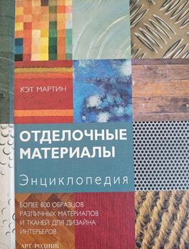 "Кэт Мартин ""Отделочные материалы"""