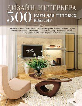 """М. Лацис """"Дизайн интерьера. 500 идей для типовых квартир"""""""
