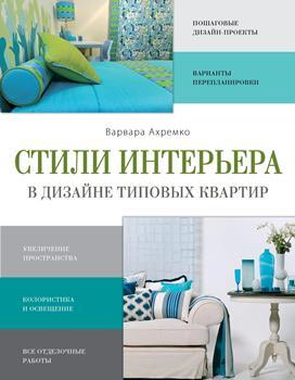 """В. Ахремко """"Стили интерьера в дизайне типовых квартир"""""""