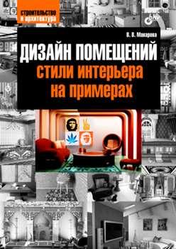 """В. Макарова """"Дизайн помещений. Стили интерьера на примерах"""""""