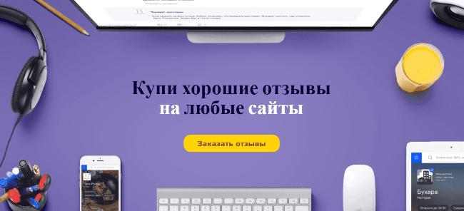 КупиОтзыв.рф