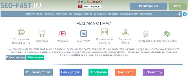 Seo-fast.ru