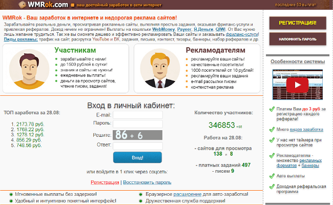 WMRok.com
