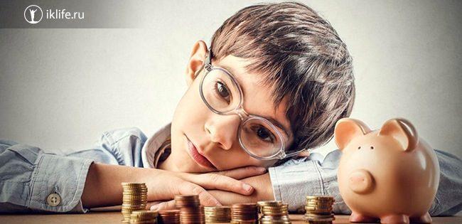 Как накопить деньги подростку
