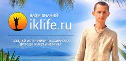 База знаний Василия Блинова iklife.ru: что это такое и как ей пользоваться?