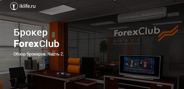 Официальный сайт форекс клуб и вход в личный кабинет.