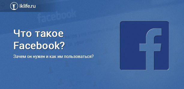 Что такое Фейсбук: зачем он нужен и как им пользоваться?