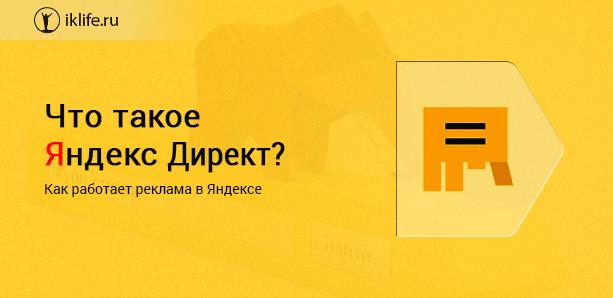 Как заблокировать рекламу от яндекс директ