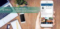Как накрутить живых подписчиков в Инстаграме: советы и инструкции по эффективной накрутке