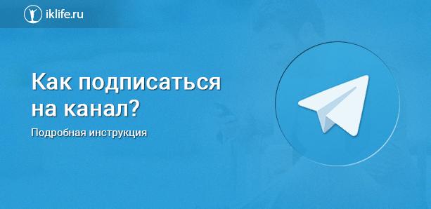 Як підписатися на канал в telegram