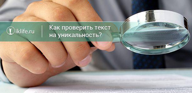 Как проверить текст на уникальность онлайн и программы для компьютера