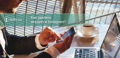 Как удалить аккаунт в Инстаграм навсегда или временно заблокировать?