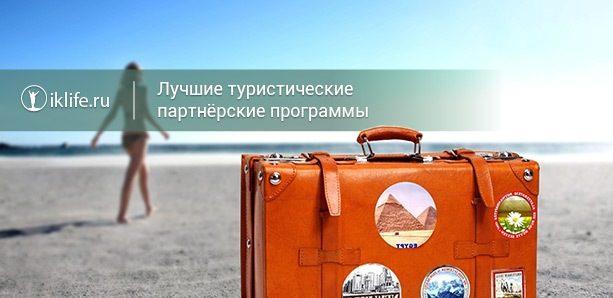 Партнерская программа для туристических сайтов
