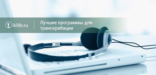 Программа перевод аудиозаписи в текст