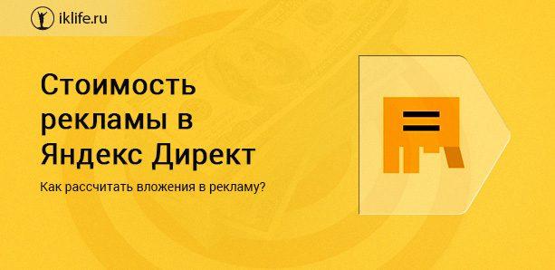 Запуск рекламы в яндекс директе