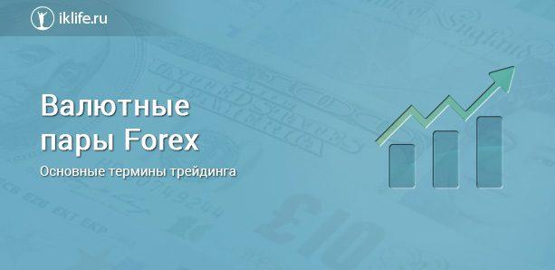 Самые ликвидные пары forex форекс лучший индикатор трен