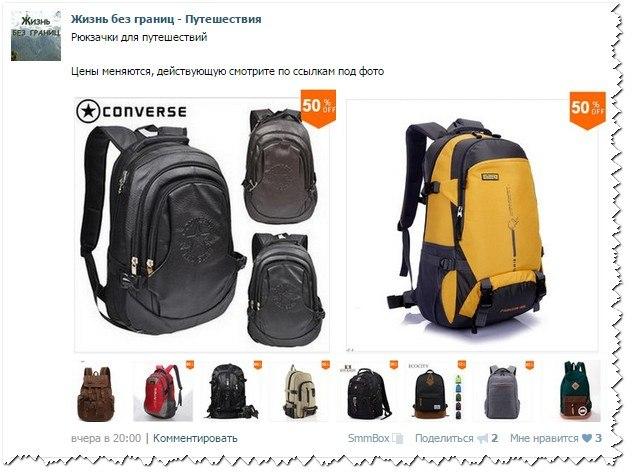 AliExpress для вконтакте