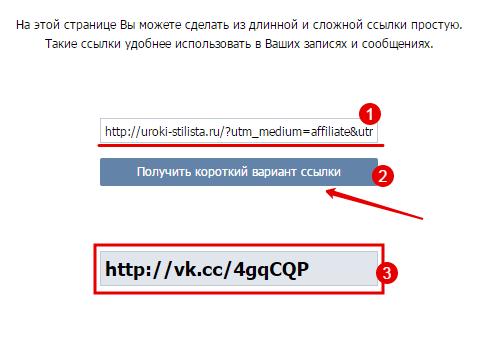 Как сделать ссылку на сайт короткой