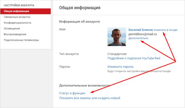 Как создать канал на YouTube: пошаговая инструкция для новичка