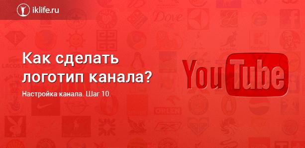 Как сделать логотип в youtube