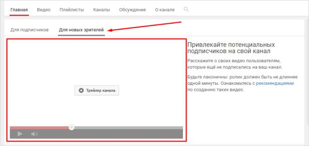 Как сделать картинку на весь канал на youtube 920