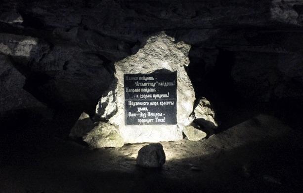 развилка с камнем