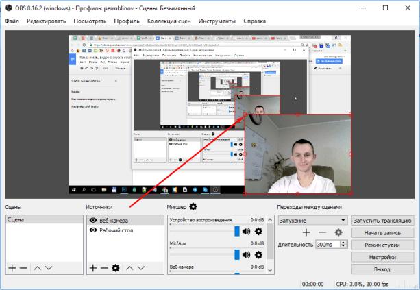 запись видео с экрана компьютера и себя одновременно