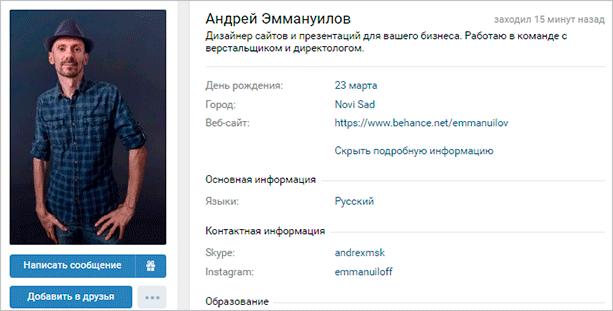 Аккаунт-резюме фрилансера ВКонтакте