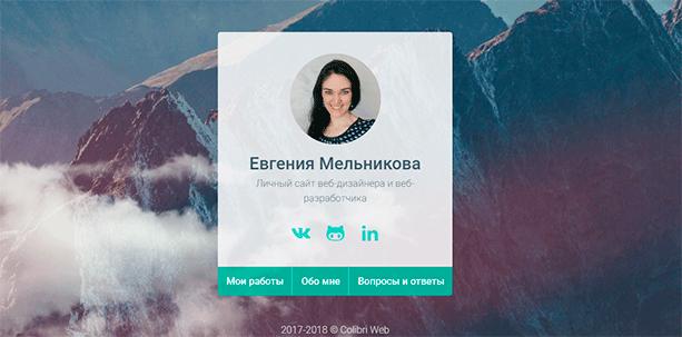 Индивидуальный сайт веб-дизайнера