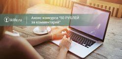 Новый конкурс на блоге «50 рублей за комментарий»