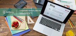 5 причин: зачем людям работающим в интернете нужен блог?